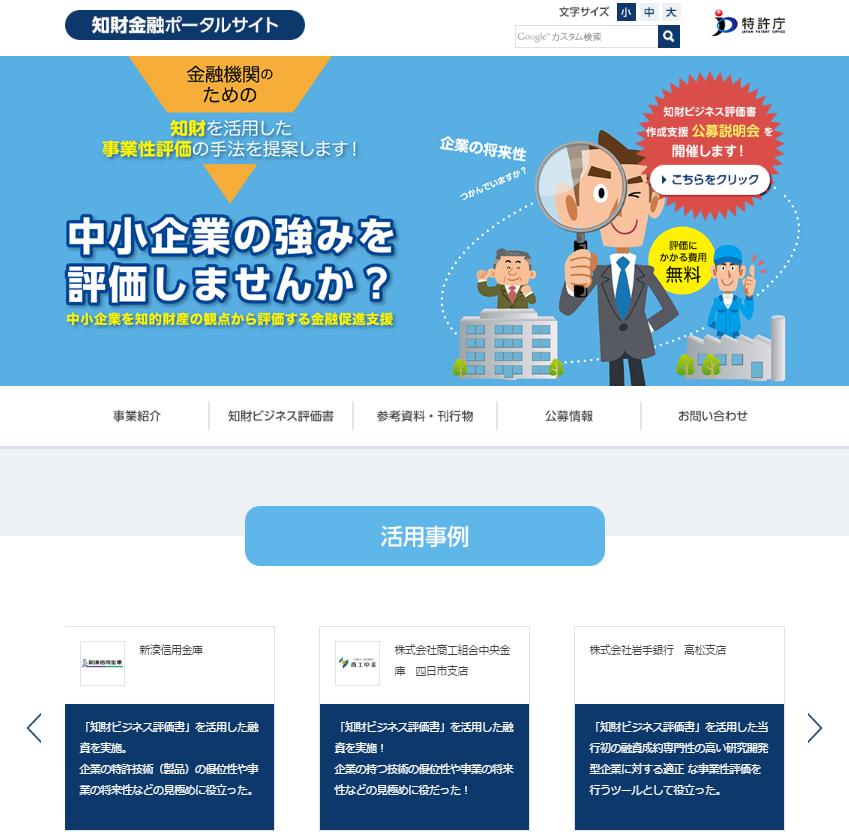 知財金融ポータルサイト