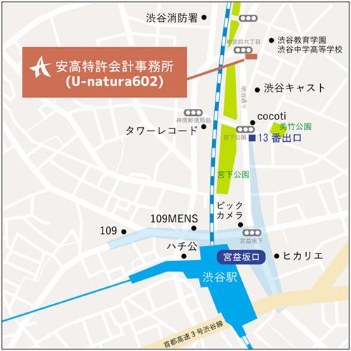 渋谷オフィス